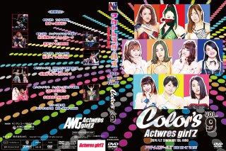アクトレスガールズ・DVDシリーズ Vol.55