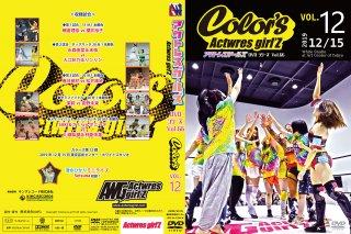 アクトレスガールズ・DVDシリーズ Vol.66