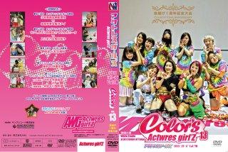アクトレスガールズ・DVDシリーズ Vol.70