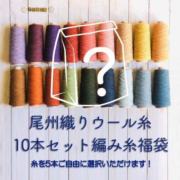 鮮やかなウール100%の織糸・編み糸 10本セット 選べる福袋