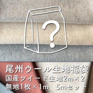 尾州ウール生地福袋 国産ウールツイード生地カットクロス 200cm×2枚と無地100cm×1枚の5mセット