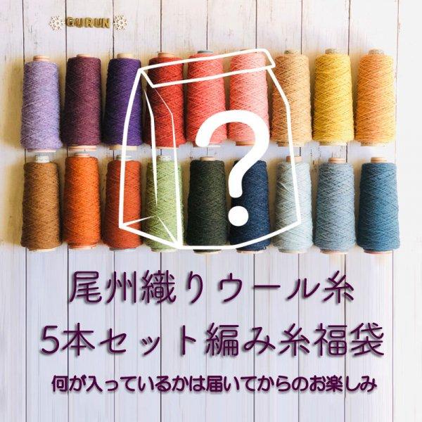 鮮やかなウール100%の織糸・編み糸 5本セット 飾り糸アソート付き