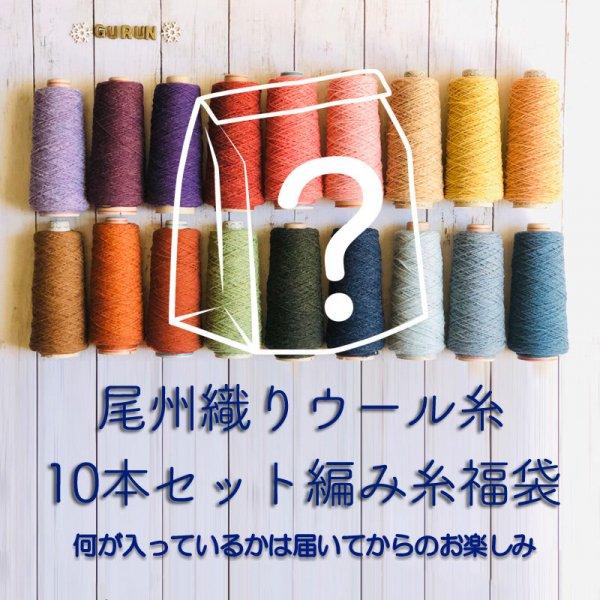 鮮やかなウール100%の織糸・編み糸 10本セット 飾り糸アソート付き