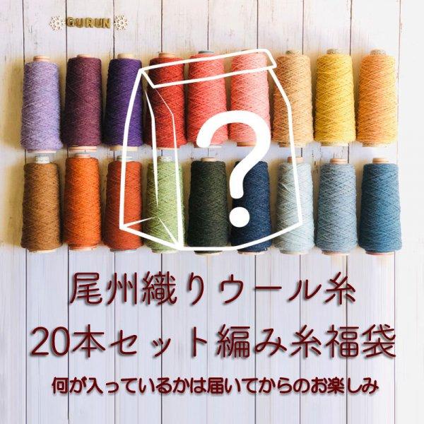 鮮やかなウール100%の織糸・編み糸 20本セット 飾り糸アソート付き