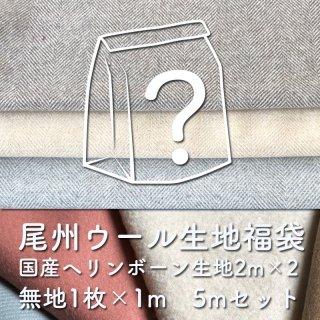 尾州ウール生地福袋 国産ウールヘリンボーン生地カットクロス 200cm×2枚と無地100cm×1枚の5mセット