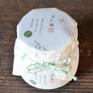音戸ちりめんとかつおぶしのふりかけ 実山椒 2個セット(化粧箱入り)