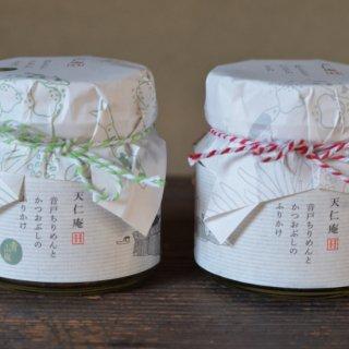 音戸ちりめんとかつおぶしのふりかけ プレーン+実山椒セット(化粧箱入り)