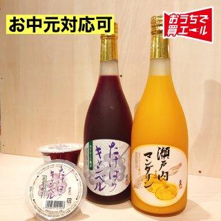 《たけはら》たけはらキャンベルセット(瀬戸内マンダリンオレンジジュース付き)