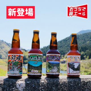 《来夢とごうち》安芸太田町クラフトビール8本セット(4種類×2本)※別サイト購入商品※