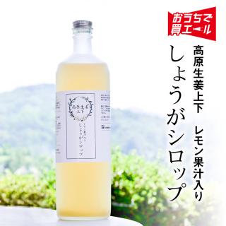 《びんご府中》高原生姜上下 レモン果汁入り しょうがシロップ (2本入り) ★送料無料★