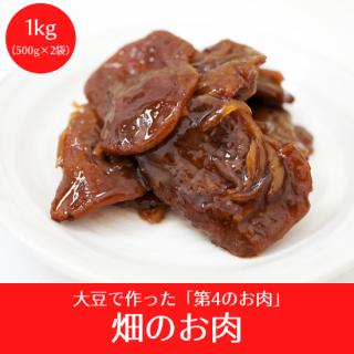 畑のお肉 1kg(500g×2袋)