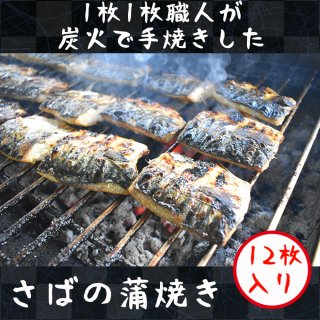 炭火で焼いたさばの蒲焼き  12枚セット(2枚入り×6パック)