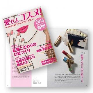 企業史展「愛せよコスメ!〜message from KISS ME〜」
