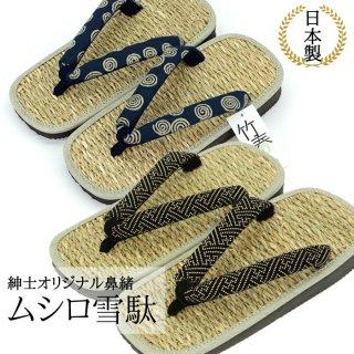 【送料無料】メンズ オリジナル鼻緒 ムシロ雪駄 (kh-msrori-MNS)