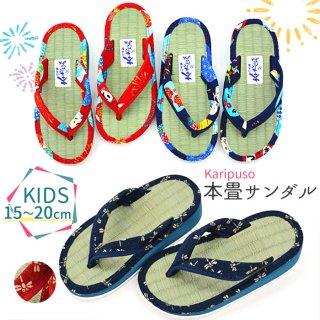 【送料無料】キッズ カリプソサンダル (kh-ttmsn-KIDS)