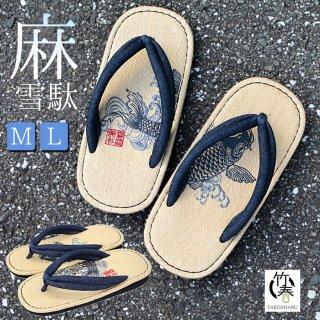 メンズ 二石鼻緒 鯉 刺繍 麻紐 麻雪駄 (msg-J6201)