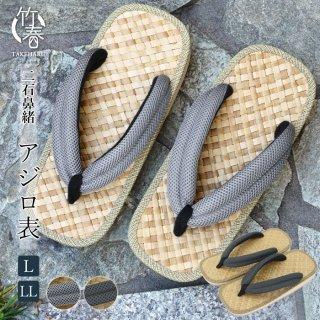 メンズ 二石鼻緒 アジロ雪駄 (ms-ajr12)