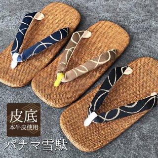 【送料無料】メンズ 革底 茶パナマ雪駄 (kh-0026)
