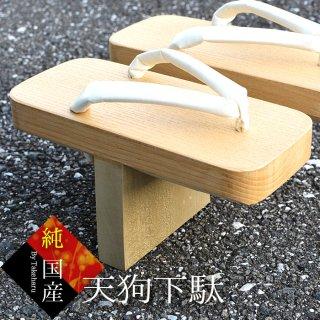 【送料無料】メンズ 純国産 天狗下駄 (kh-0100)