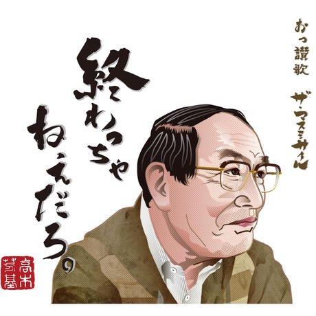 12thシングル『おっ讃歌』