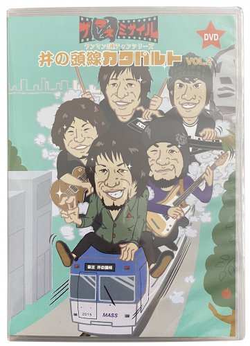 DVD 井の頭線カタパルト VOL.2     50%off