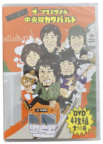 DVD 中央線カタパルト 4枚組 50%off