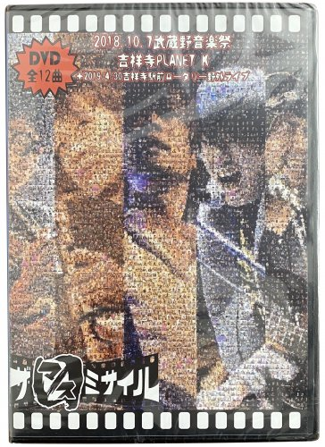 DVD 2018.10.7武蔵野音楽祭@吉祥寺planet K    30%off