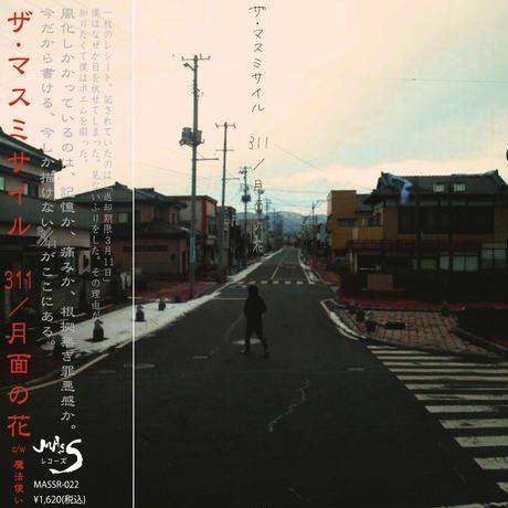 CD 【初回盤】「311/月面の花」 ※ワンマン特典DVD付き