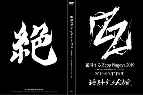 <img class='new_mark_img1' src='https://img.shop-pro.jp/img/new/icons5.gif' style='border:none;display:inline;margin:0px;padding:0px;width:auto;' />絶叫する Zepp Nagoya 2019 LIVE DVD