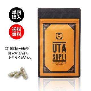【単回購入】UTA SUPLI 60粒入り