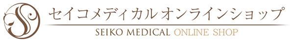 【公式】 セイコメディカル オンラインショップ