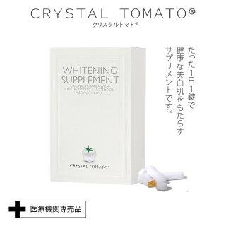 クリスタルトマト 紫外線対策サプリメント クリスタル トマト 送料無料