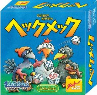ヘックメック