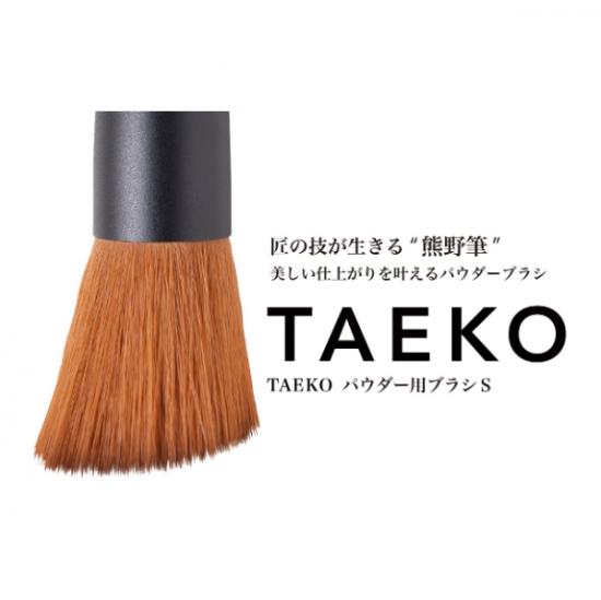 TAEKO パウダー用ブラシS
