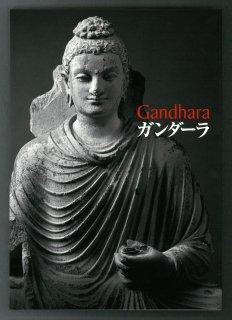 ガンダーラ−仏像のふるさと−