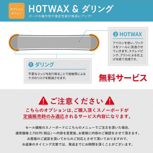 HOTWAX&ダリング|スノーボード購入オプション