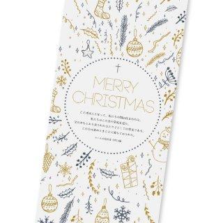クリスマス献金封筒「ホワイト」