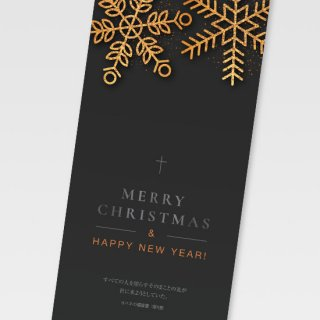 クリスマス献金封筒「ブラック」
