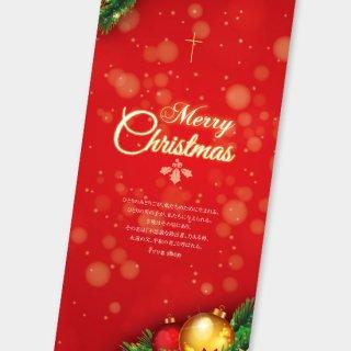 クリスマス献金封筒「レッド」