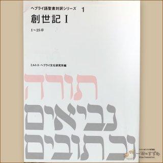 へブライ語聖書対訳シリーズ1 『創世記1』オンデマンド版