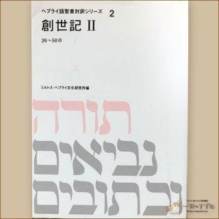 へブライ語聖書対訳シリーズ2 『創世記2』オンデマンド版