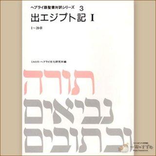 へブライ語聖書対訳シリーズ3 『出エジプト記1』