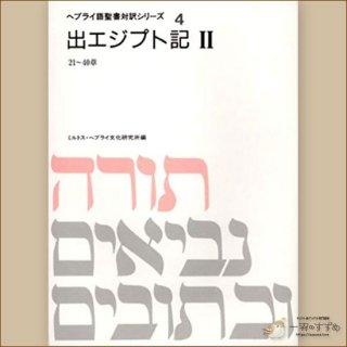 へブライ語聖書対訳シリーズ4 『出エジプト記2』