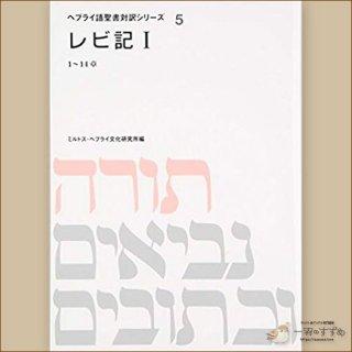 へブライ語聖書対訳シリーズ5 『レビ記1』