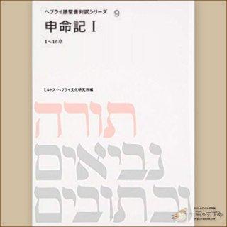 へブライ語聖書対訳シリーズ9 『申命記1』