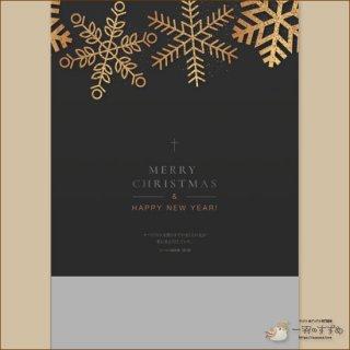 クリスマスプログラム台紙「ブラック」
