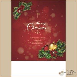 クリスマスプログラム台紙「レッド」