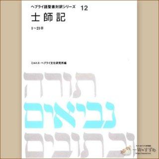 へブライ語聖書対訳シリーズ12 『士師記』