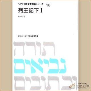 へブライ語聖書対訳シリーズ18 『列王記下1』