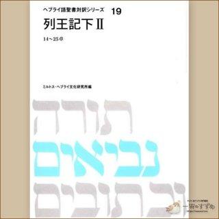 へブライ語聖書対訳シリーズ19 『列王記下2』
